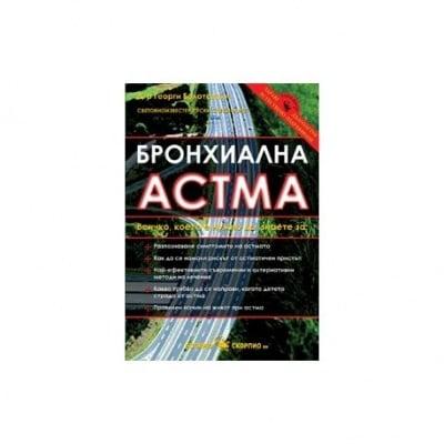 БРОНХИАЛНА АСТМА - Д-Р ГЕОРГИ БОЛОТОВСКИ - СКОРПИО