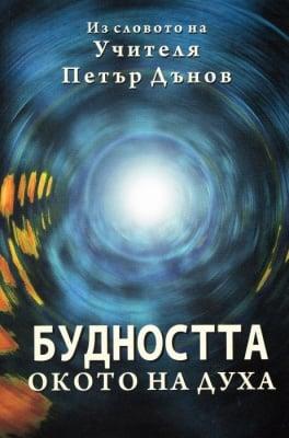 Будността - Окото на духа - Петър Дънов