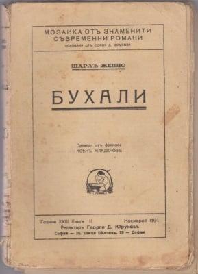 БУХАЛИ - ШАРЛ ЖЕНИО