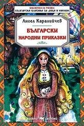 БЪЛГАРСКИ НАРОДНИ ПРИКАЗКИ - АНГЕЛ КАРАЛИЙЧЕВ, ИК СКОРПИО