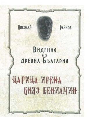 ЦАРИЦА ИРЕНА, КНЯЗ БЕНИАМИН - НИКОЛАЙ РАЙНОВ