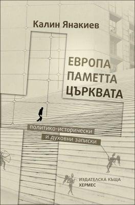 ЕВРОПА, ПАМЕТТА, ЦЪРКВАТА - КАЛИН ЯНАКИЕВ - ХЕРМЕС