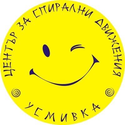 """Център за спирални движения """"Усмивка"""""""