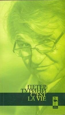 C'EST LA VIE - ПЕТЕР ТУРИНИ, БЛЕК ФЛАМИНГО