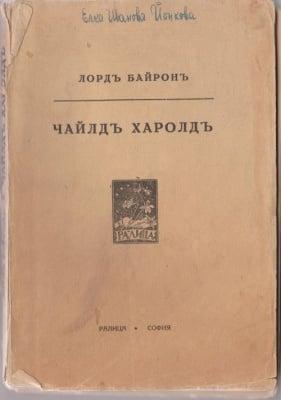 ЧАЙЛД ХАРОЛД - Лорд Байрон