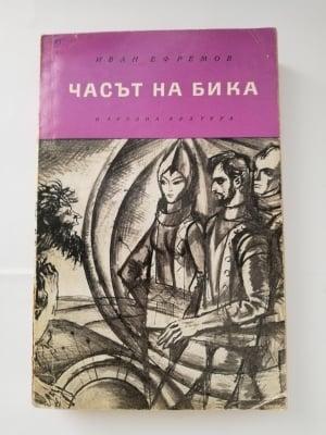 ЧАСЪТ НА БИКА - Иван Ефремов