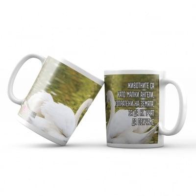Лебеди - подаръчна чаша с вдъхновяващо послание, За животните с любов