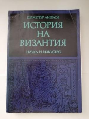 ИСТОРИЯ НА ВИЗАНТИЯ - ЧАСТ ПЪРВА - ДИМИТЪР АНГЕЛОВ
