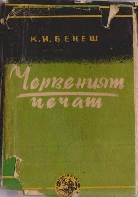 ЧЕРВЕНИЯТ ПЕЧАТ - К. И. Бенеш
