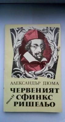 ЧЕРВЕНИЯТ СФИНКС РИШЕЛЬО - ТОМ 2- Александър Дюма