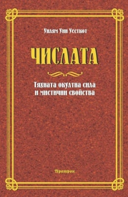 ЧИСЛАТА - УИЛЯМ УИН УЕСТКОТ, АРАТРОН