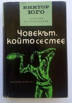 ЧОВЕКЪТ, КОЙТО СЕ СМЕЕ - Виктор Юго