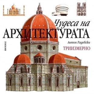 ЧУДЕСА НА АРХИТЕКТУРАТА - Антон Радевски