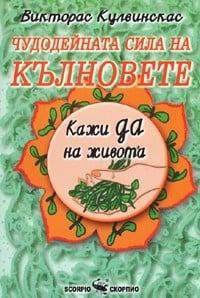 ЧУДОДЕЙНАТА СИЛА НА КЪЛНОВЕТЕ - ВИКТОРАС КУЛВИНСКАС, ИК СКОРПИО