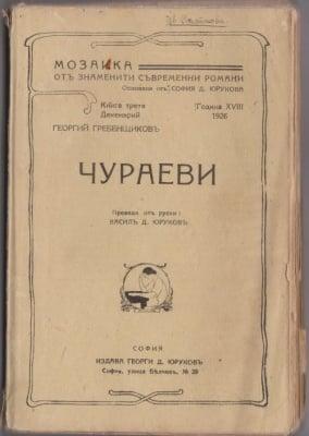 ЧУРАЕВИ - ГЕОРГИЙ ГРЕБЕНЩИКОВ