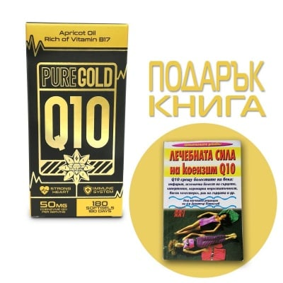 ПЮР ГОЛД КОЕНЗИМ Q10 капсули * 180 ЦВЕТИТА ХЕРБАЛ + КНИГА