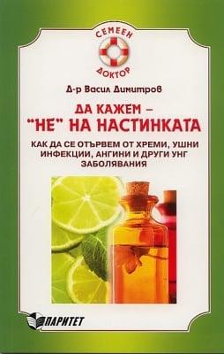 ДА КАЖЕМ НЕ НА НАСТИНКАТА - Д-Р В.ДИМИТРОВ, ПАРИТЕТ