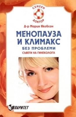 МЕНОПАУЗА И КЛИМАКС БЕЗ ПРОБЛЕМИ – Д-Р – МАРИЯ ЯКОБСОН