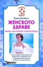 ЖЕНСКОТО ЗДРАВЕ – Д-Р - МАРИЯ ЯКОБСОН, ПАРИТЕТ