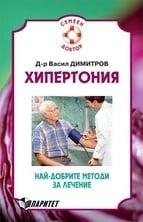 ХИПЕРТОНИЯ – НАЙ-ДОБРИТЕ МЕТОДИ ЗА ЛЕЧЕНИЕ – Д-Р ВАСИЛ ДИМИТРОВ, ПАРИТЕТ