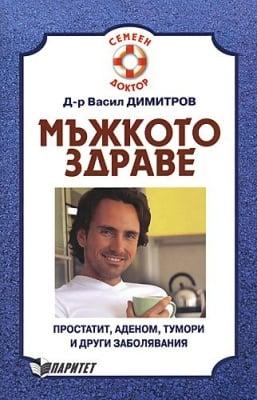 МЪЖКОТО ЗДРАВЕ – Д-Р ВАСИЛ ДИМИТРОВ, ПАРИТЕТ