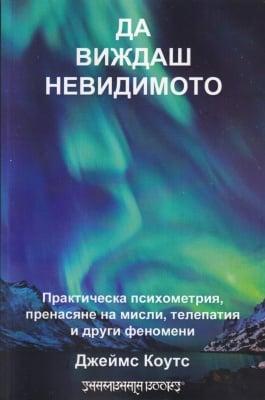 ДА ВИЖДАШ НЕВИДИМОТО - ДЖЕЙМС КОУТС - ШАМБАЛА