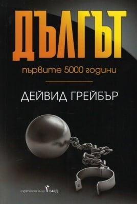 Дългът: първите 5000 години, Дейвид Грейбър