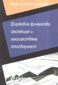 ДЪРЖАВНА ФИНАНСОВА ИНСПЕКЦИЯ И ИМУЩЕСТВЕНА ОТГОВОРНОСТ - ПРОФ. Д-Р ЕМИЛ ЗЛАТАРЕВ - СИЕЛА