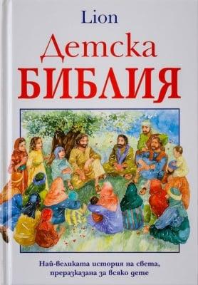 ДЕТСКА БИБЛИЯ НА LION - ПАТ АЛЕКСАНДЪР, ФОНДАЦИЯ БИБЛЕЙСКА ЛИГА