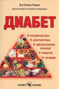ДИАБЕТ - Д-Р ВИНОД УАДХУА, ИК СКОРПИО