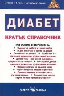 ДИАБЕТ: КРАТЪК СПРАВОЧНИК - АЛЕКСАНДРА ТАНЕВА, ИК СКОРПИО