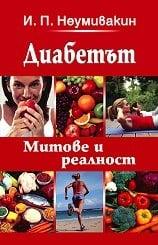 ДИАБЕТЪТ МИТОВЕ И РЕАЛНОСТ - ПРОФЕСОР НЕУМИВАКИН, ЖАНУА - 98
