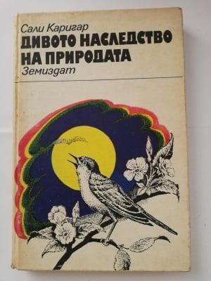 ДИВОТО НАСЛЕДСТВО НА ПРИРОДАТА - ЗЕМИЗДАТ - Сали Каригар