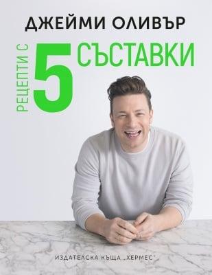РЕЦЕПТИ С 5 СЪСТАВКИ - ДЖЕЙМИ ОЛИВЪР - ХЕРМЕС