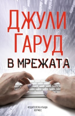 В МРЕЖАТА - ДЖУЛИ ГАРУД - ХЕРМЕС