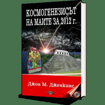 Космогенезисът на маите за 2012 г., Джон М. Дженкинс