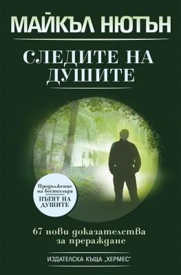 СЛЕДИТЕ НА ДУШИТЕ - МАЙКЪЛ НЮТЪН - ХЕРМЕС