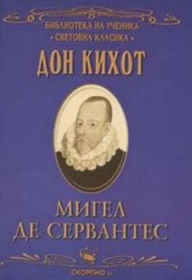 ДОН КИХОТ - МИГЕЛ ДЕ СЕРВАНТЕС, ИК СКОРПИО