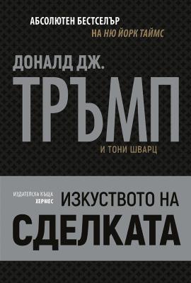 ИЗКУСТВОТО НА СДЕЛКАТА - ДОНАЛД ТРЪМП, ТОНИ ШВАРЦ - ХЕРМЕС
