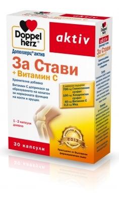 ДОПЕЛХЕРЦ АКТИВ ЗА СТАВИ + ВИТАМИН С - таблетки х 30, QUEISSER