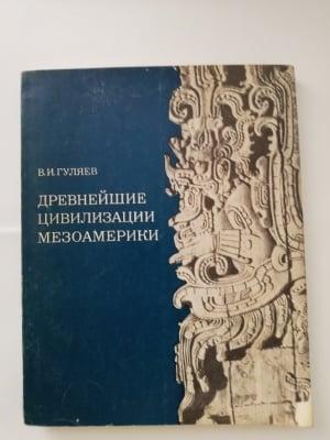 НАЙ-ДРЕВНИТЕ ЦИВИЛИЗАЦИИ НА ДРЕВНА АМЕРИКА, В. И. ГУЛЯЕВ