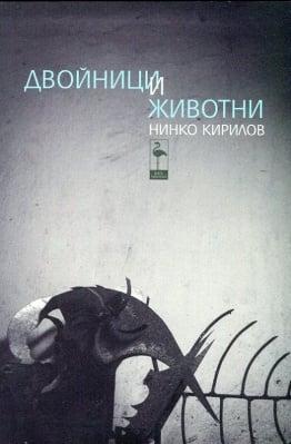 ДВОЙНИЦИ И ЖИВОТНИ - НИНКО КИРИЛОВ, БЛЕК ФЛАМИНГО
