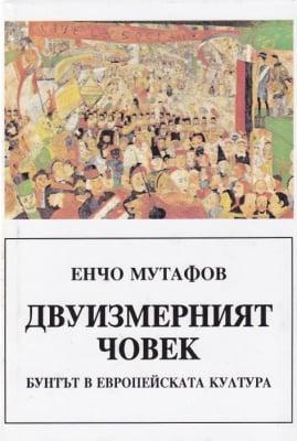 ДВУИЗМЕРНИЯТ ЧОВЕК - ЕНЧО МУТАФОВ, ИДЕЯ