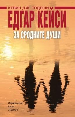 ЕДГАР КЕЙСИ: ЗА СРОДНИТЕ ДУШИ - КЕВИН ДЖ. ТОДЕШИ - ХЕРМЕС