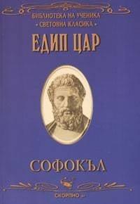 ЕДИП ЦАР - СВЕТОВНА КЛАСИКА - СОФОКЪЛ