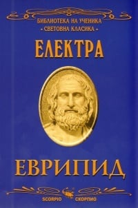 ЕЛЕКТРА - СВЕТОВНА КЛАСИКА - ЕВРИПИД, ИК СКОРПИО