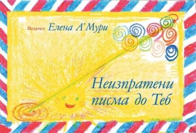НЕИЗПРАТЕНИ ПИСМА ДО ТЕБ - писма и енергийни рисунки, ЕЛЕНА МУРИ