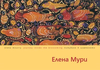 ПЪТУВАНЕ В ЦЪФТЕНЕТО -  албум енергийни рисунки, ЕЛЕНА МУРИ