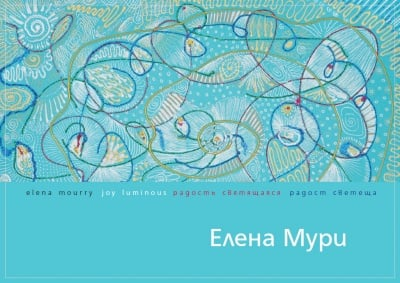 РАДОСТ СВЕТЕЩА - албум енергийни рисунки, Елена Мури