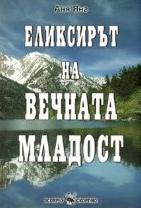 ЕЛИКСИРЪТ НА ВЕЧНАТА МЛАДОСТ - АНА ЯНГ, ИК СКОРПИО